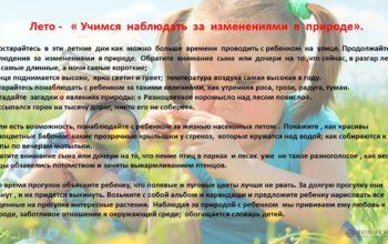1593517432_minina-nabl-rekomendacii