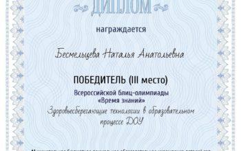 1600074995_besmelytseva-natalyya-anatolyevna30